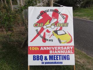 Club Chi-Bee設立10周年記念バーベキュー