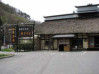 会津磐梯・喜多方ツーリング/鞍手茶屋