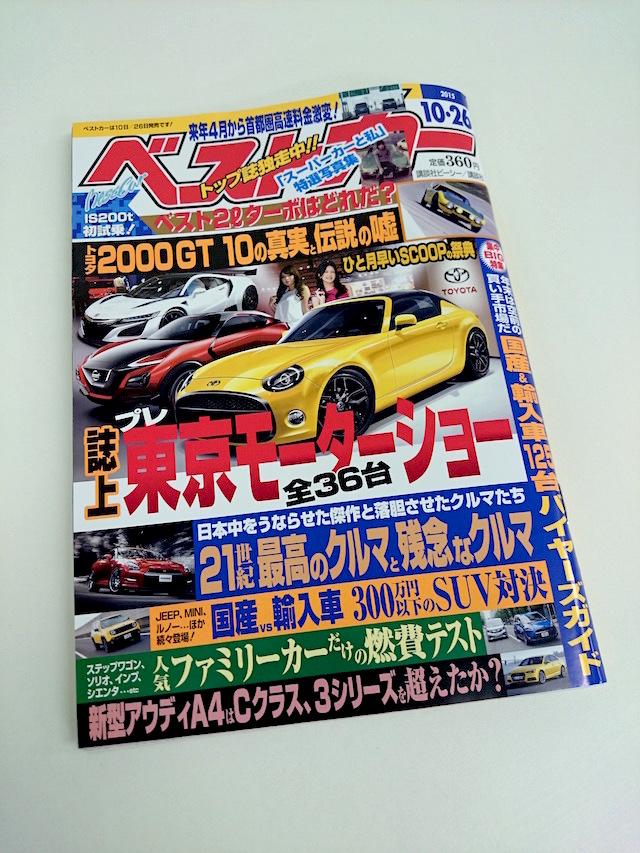 bestcar20151026_01.jpg