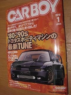 s-carboy%20002.jpg