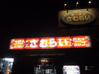 s-samuraira-menn 024.jpg