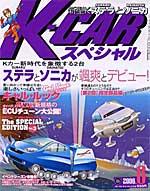 K-CARスペシャル/MEET THE BEAT! 2006