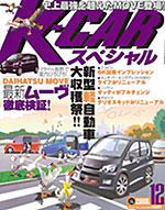 K-CARスペシャル/DIYメンテナンス塾 VOL.56/ビートの幌交換に挑戦