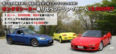 ホンダ2シーター乗り比べツーリング/fun2drive/ビート、S2000改、NSX