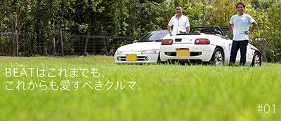 20130829_honda-beat.jpg