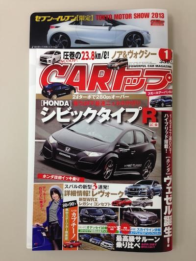20131203_cartop01.jpg