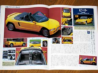 CAR and DRIVER 2007 7-10号のホンダ・ビートの記事