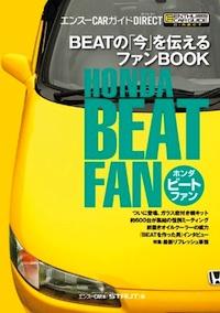 ホンダ・ビート ファン/HONDA BEAT FAN