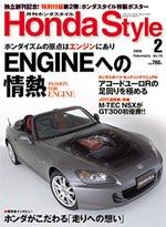 月刊ホンダスタイル2月号