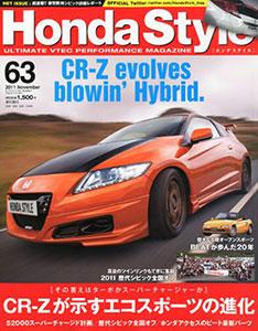 Honda Style (ホンダ スタイル) 2011年 11月号 Vol.63