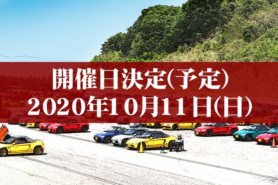 MEET THE BEAT! 2020の開催日は2020年10月11日(日)に決定(予定)